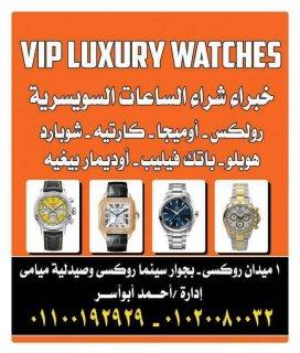 محلات قمر 14 و قصر الساعات السويسريه و القصر الملكي VIP ادارة : احمد ابو أسر