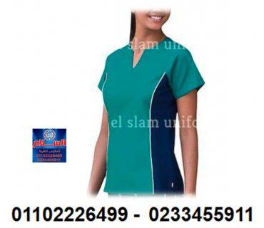 ملابس طاقم المستشفى - الزى الطبي ( السلام للملابس الطبية 01102226499 )