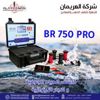 BR750 PRO لكشف المياه الجوفيه