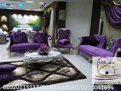 شركة ديكور / شركه تشطيب في مصر/  شركة عقارى 01100448640