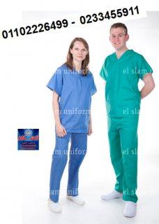 يونيفورم طبي - افضل ملابس سكراب  ( شركة السلام للملابس الطبية 01102226499 )