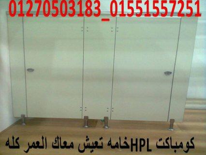 hplفواصل حمامات (ترابيزات وكراسي )م/نور