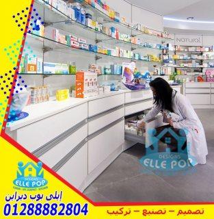ELLE POP DESIGNES لتجهيز المحلات والصيدليات والمولات