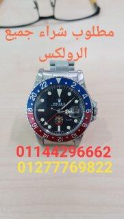 وكيل ساعات و مجوهرات مصر ROLEX /مطلوب شراء ساعات