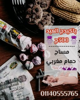 العيد فرحة و مساج و حمام مغربي