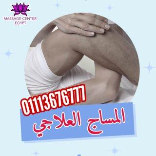 اقوي جلسات المساج العلاجي في مساج مصر