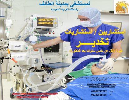 مطلـوب استشارى / استشاريات  تخدير لمستشفى بالطائف