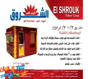 يونيفورم مطعم - متجر يونيفورم مطاعم 01003358542