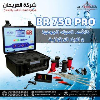 جهاز كشف المياه الجوفيه الحديث BR750 PRO