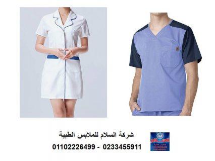 بالطو طبيب - تصنيع يونيفورم مستشفيات ( السلام للملابس الطبية 01102226499 )