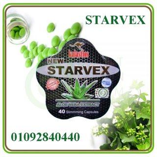كبسولات ستارفكس للتخسيس STARVEX