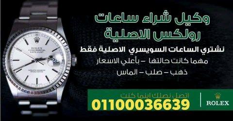 نشتري و بأفضل الأسعار في مصر.جميع الساعات السويسرية