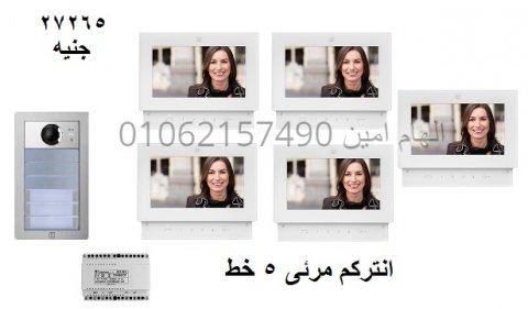 انتركم مرئى 4 خـــط فارفيزا farfisa ايطالى شاشه 7 بوصه
