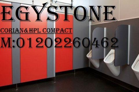 بارتشنات حمام هندي وصيني وفرنسي من شركة ايجي ستون للكومباكت HPL