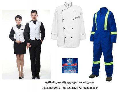 مصنع قميص - شركات تفصيل يونيفورم ( شركة السلام لليونيفورم  01223182572 )