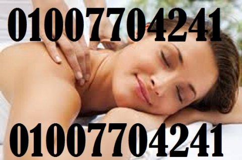 مركز مساج العبور  خدمات مساج وتدليك01007704241 مساج