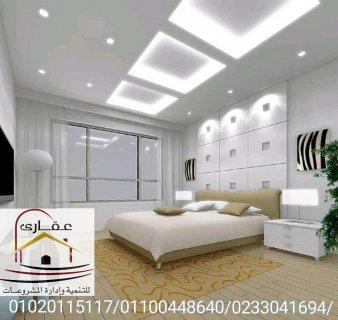 تصاميم حديثة/ غرف نوم  شركة عقارى 01100448640