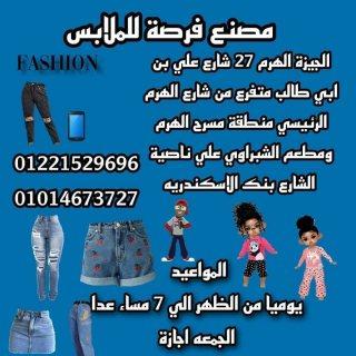 شركة فرصة للملابس الجاهزة 2021 مضانع ملابس مصر