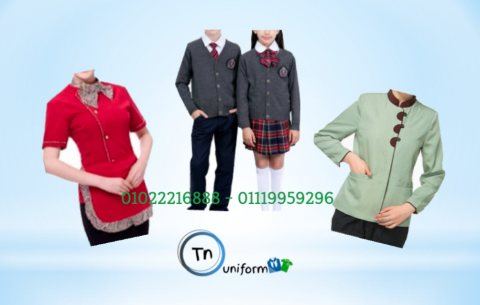 ملابس موحده - بنطلون كروهات 01119959296