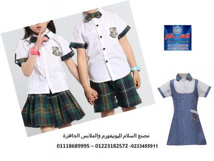 زي حضانه - ازياء مدارس للاطفال (شركة السلام لليونيفورم 01223182572 )