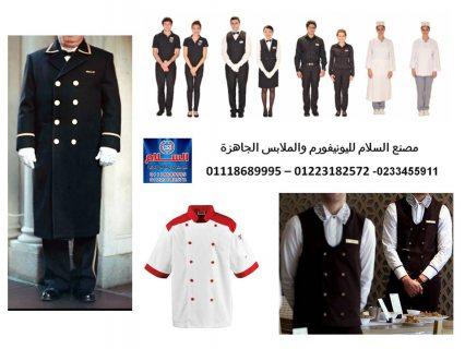 اشكال يونيفورم فنادق (شركة السلام لليونيفورم 01223182572 )
