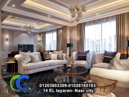تشطيب شقة سعر المتر– كرياتف جروب  ( للاتصال  01203903309)