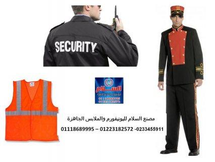 يونيفورم - مصانع الملابس فى مصر ( 01223182572 )