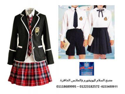 مصنع زى مدرسي - شركات يونيفورم مدارس 01118689995