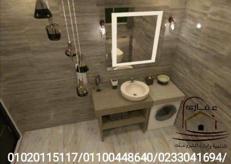 ديكورات حمامات صغيرة و كبيرة/ عقارى 01100448640