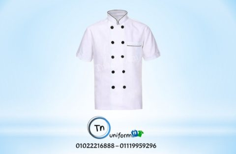 مصنع قميص - يونيفورم مطاعم وكافيهات (شركة Tn  لليونيفورم 01119959296)