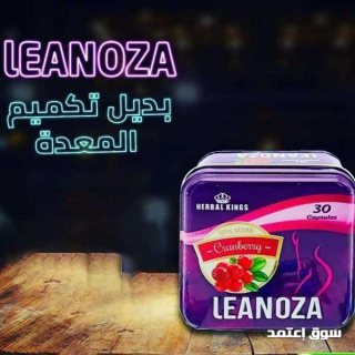 احصلي علي رشاقه مع لينوزا الإنجليزي لإنقاص الوزن Leanozaللتخسيس لحرق الدهون