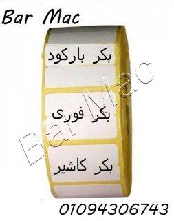 بكر كاشير للمطاعم والكافيهات Bar Mac 01094306743