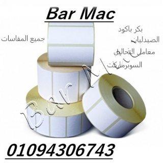 بكر فورى 5.7 و بكر كاشير 7.9 Bar Mac 01094306743