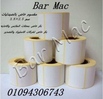 بكر باركود موازين جميع المقاسات Bar Mac 01094306743