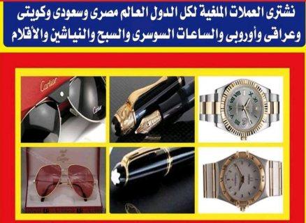 نشترى جميع انواع العملات الملكى والجمهورى باعلى سعر شراء فى مصر