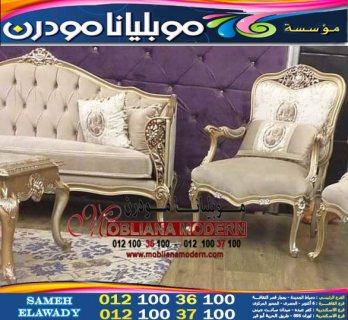 اثاث  مودرن وكلاسيك 2027 - أحدث موديلات الاثاث - Mobliana furniture