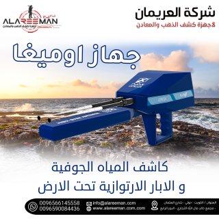 جهاز كشف المياه الجوفيه الحديث اجاكس اوميغا
