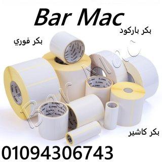 بكر باركود / كاشير / فورى حرارى جميع المقاسات Bar Mac 01094306743