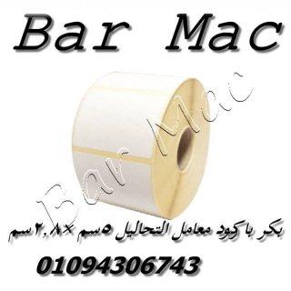 استيكر باركود معامل التحاليل Bar Mac 01094306743