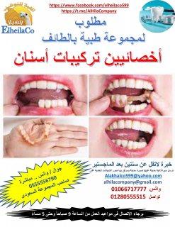 اخصائيين تركيبات أسنان