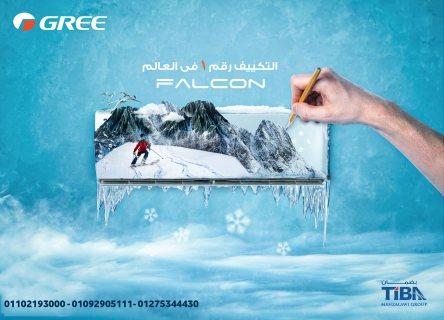 مكييفات جري,ارخص الاسعار في مصر