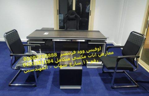 توريد اثاث مكتبي مكاتب كراسي مكتب اثاث شركات