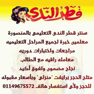 سنتر قطر الندى التعليمي في المنصورة 01003263277