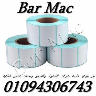 بكر باركود مقسوم 3.8 سم × 2.5 سم للصيدليات من Bar Mac