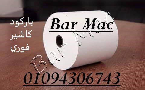 بكر باركود حراري جميع  المقاسات 01094306743