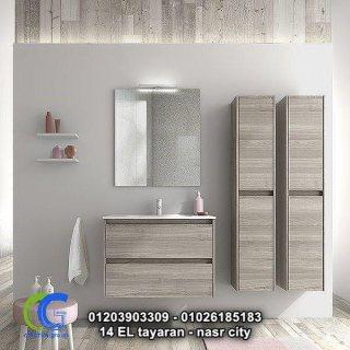 وحدات حمام فى مدينة نصر – كرياتيف جروب ( للاتصال 01026185183 )