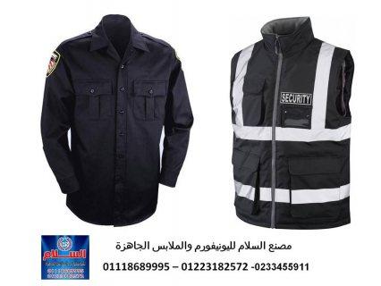 يونيفورم الأمن ( شركة السلام لليونيفورم  01223182572 )