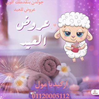 الحق عرض العيد مع احلى مركز مساج بالقاهره