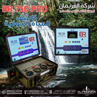 BR750 PRO الجيوفيزيائي لكشف المياه الجوفيه