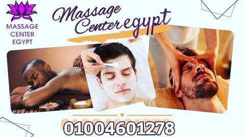 مساج سنتر ايجيبت massage center Egypt